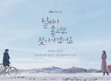 Seo Kang Joon - Park Min Young Dipuji Sempurna Bintangi 'I'll Go to You When the Weather is Nice'